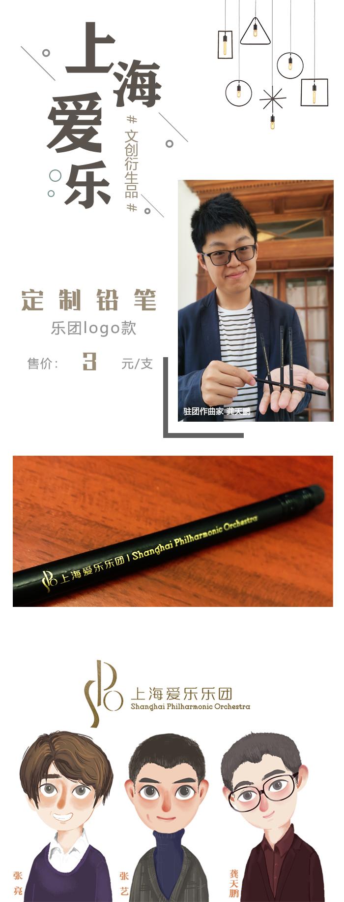 铅笔.jpg.jpg
