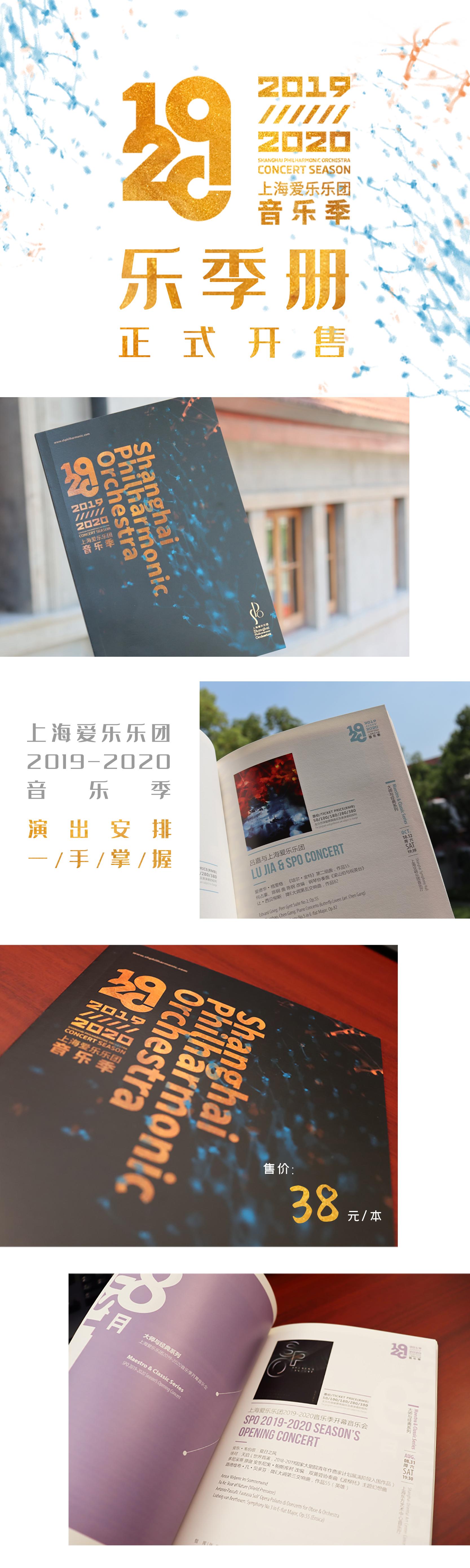 乐季册宣传xianchang.jpg.jpg