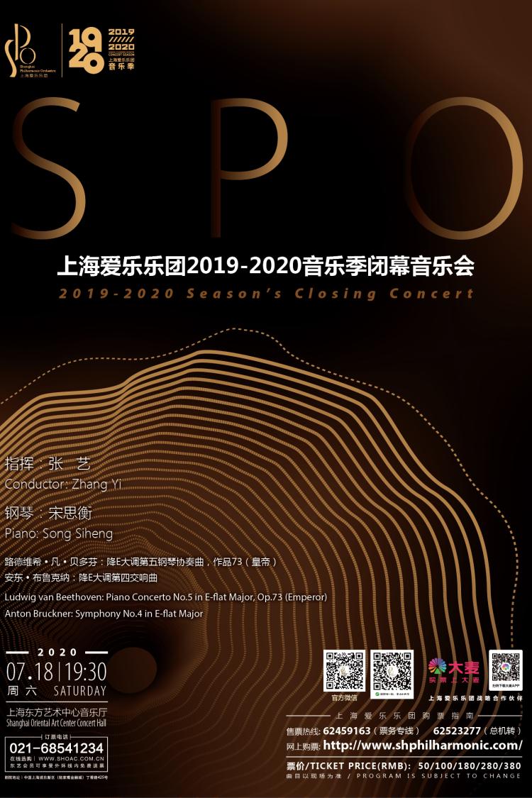 上海爱乐乐团2019-2020音乐季闭幕音乐会
