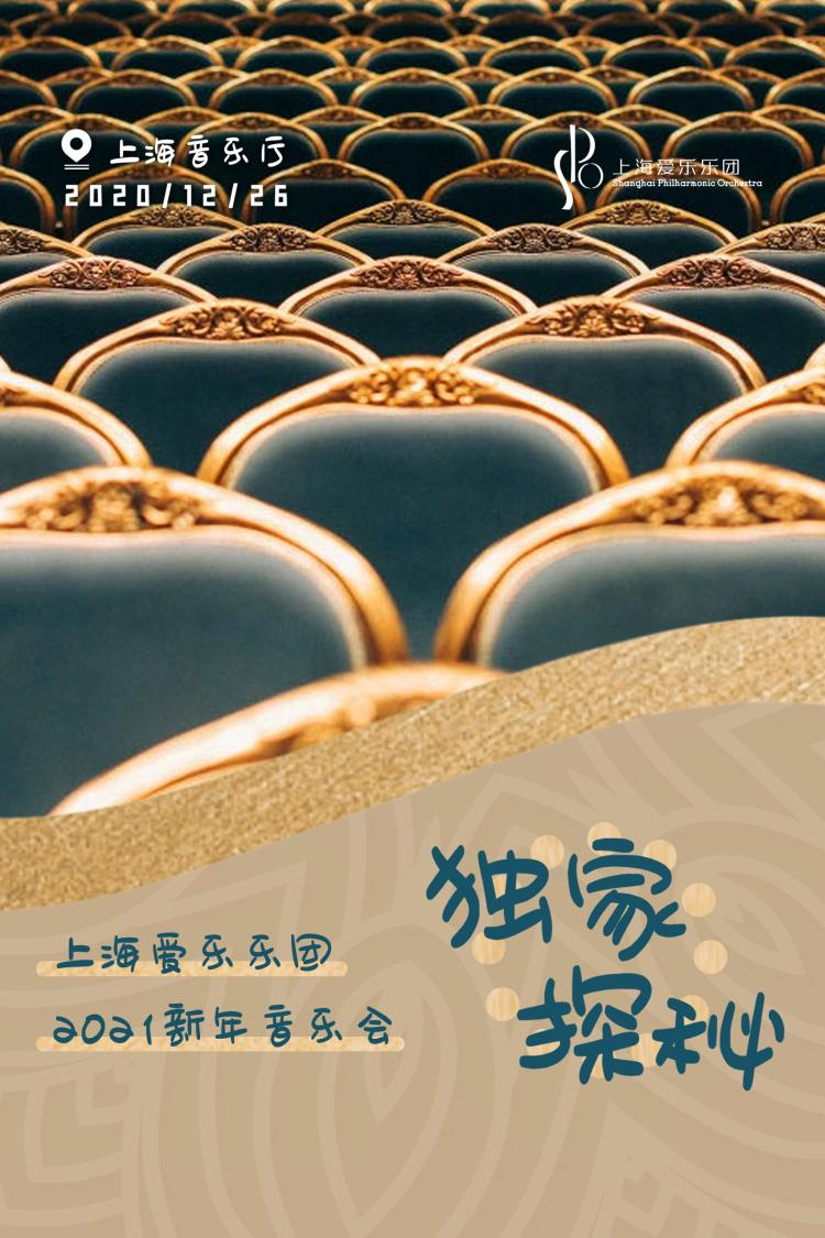 独家探秘·上海爱乐乐团2021新年音乐会