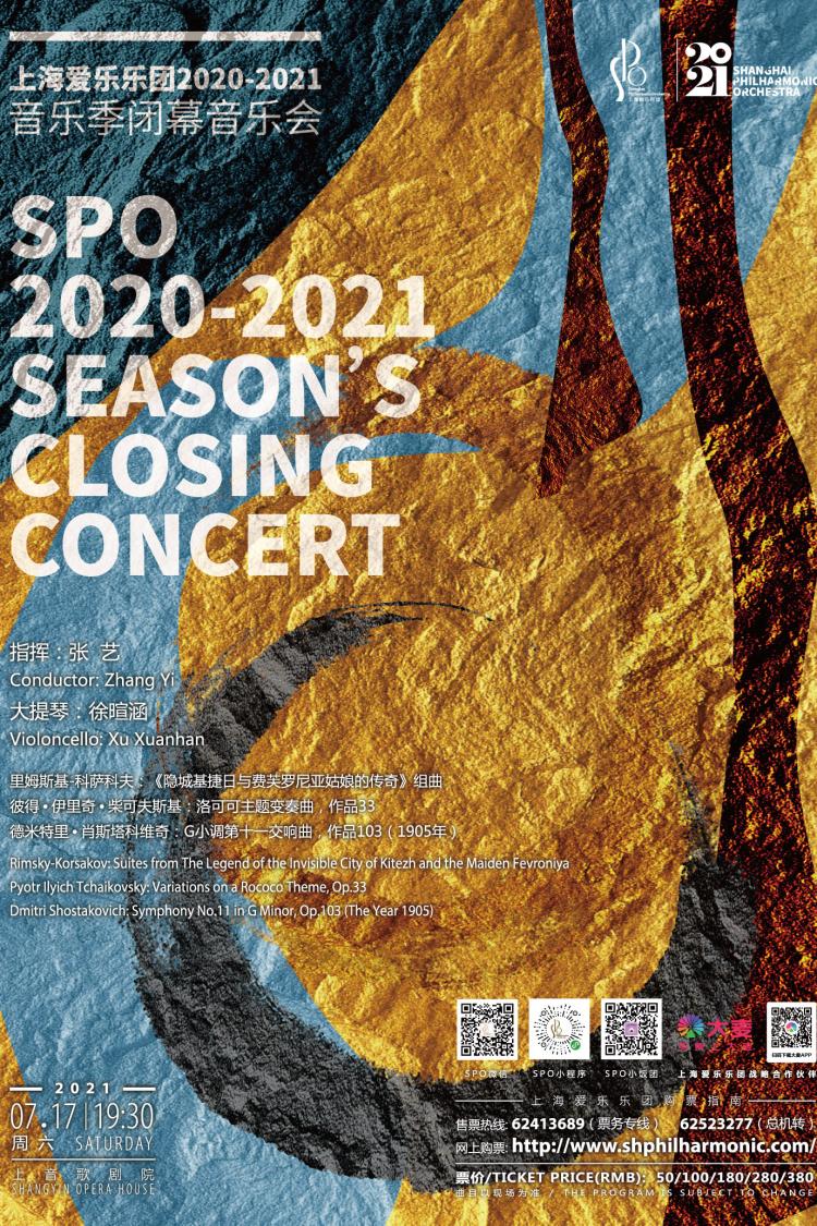 上海爱乐乐团2020-2021音乐季闭幕音乐会