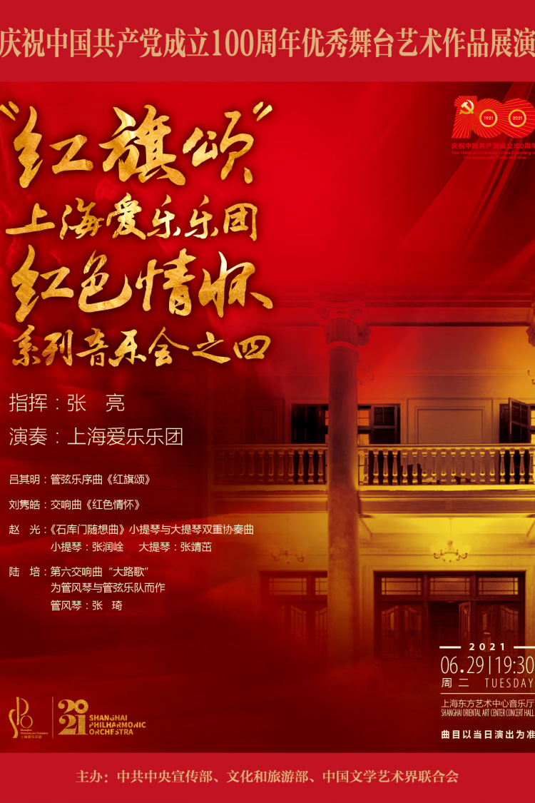 """""""红旗颂""""上海爱乐乐团红色情怀系列音乐会之四"""
