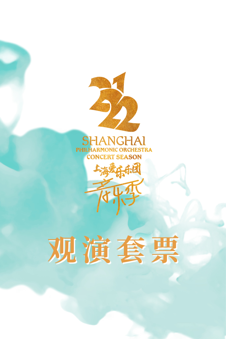 上海爱乐乐团2021-2022音乐季 · 观演套票