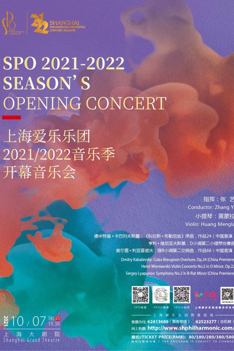上海爱乐乐团2021-2022音乐季开幕音乐会
